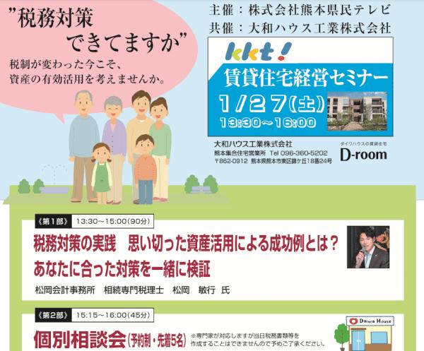 熊本県民テレビ主催セミナー