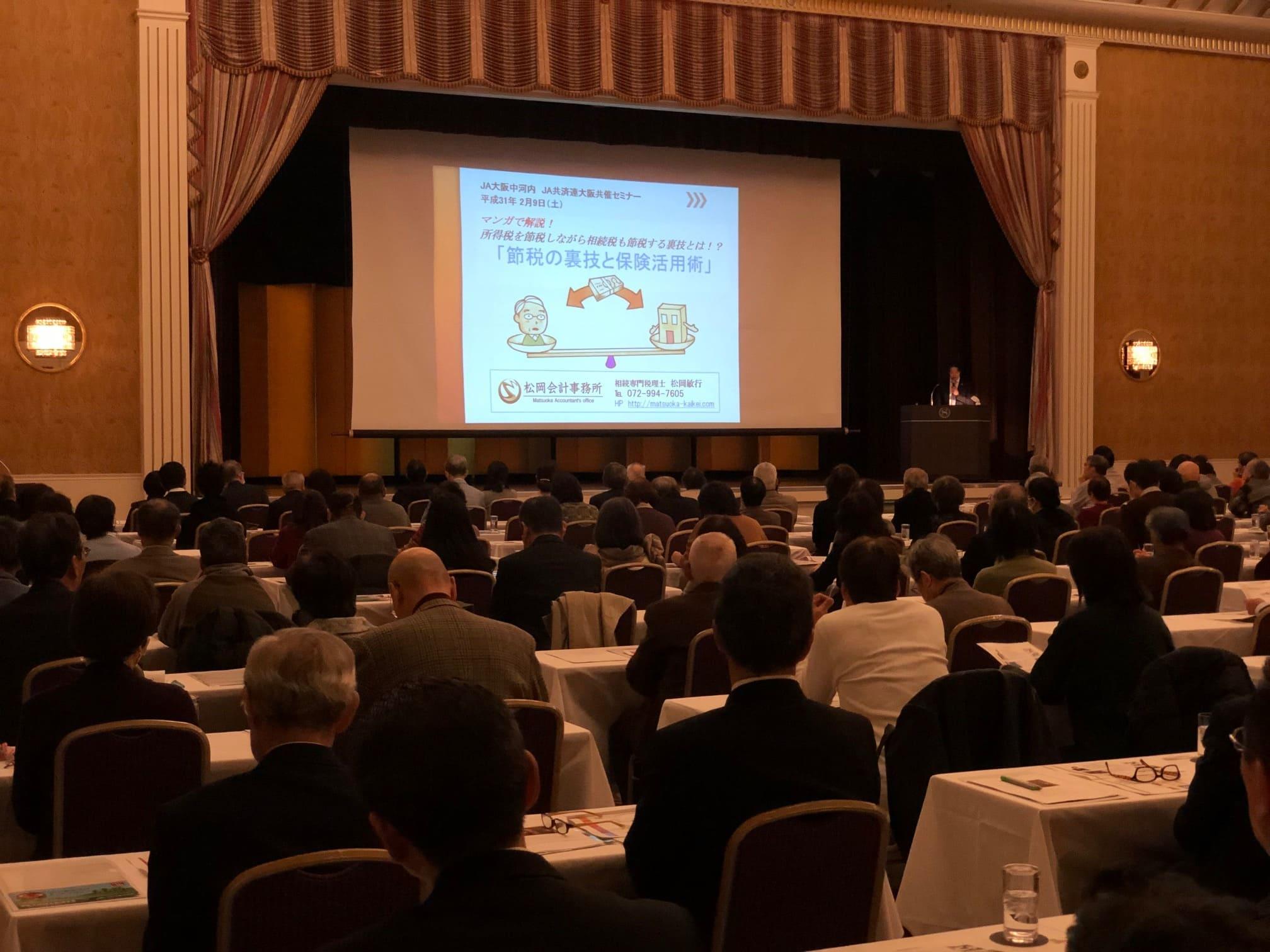 JA大阪中河内・JA共済連協賛セミナー
