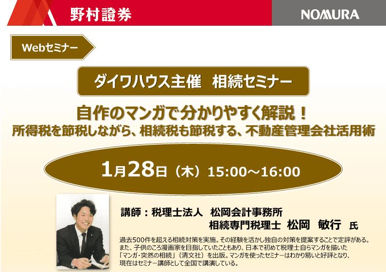 野村證券梅田支店オンラインセミナー
