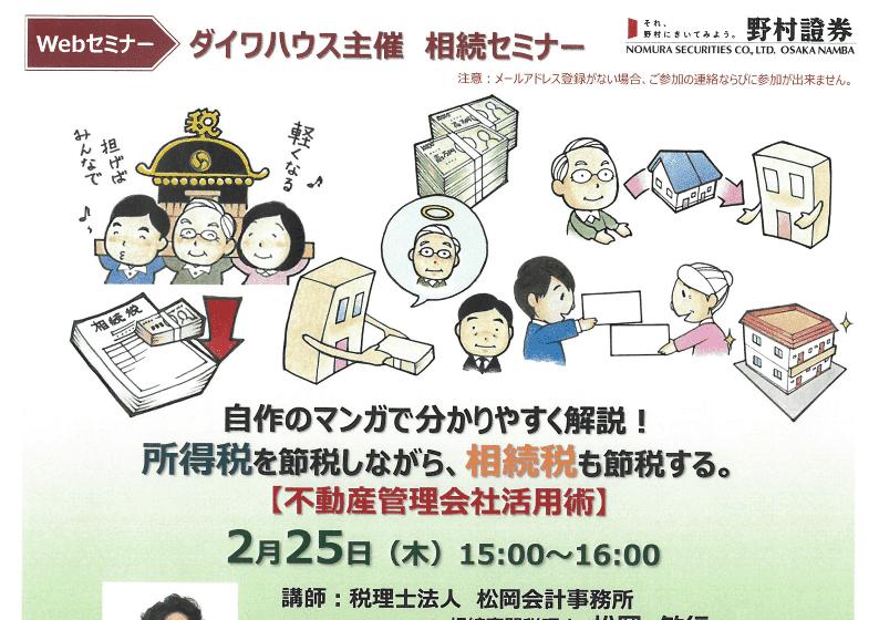 野村證券難波支店オンラインセミナー