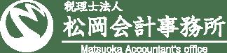 相続税に強い税理士法人松岡会計事務所